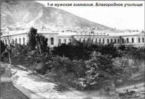 Музей Тбилисской классической гимназии
