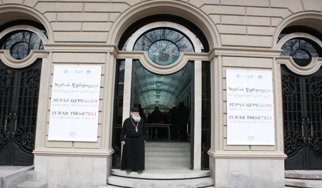 Тбилисский Музей современного искусства Зураба Церетели