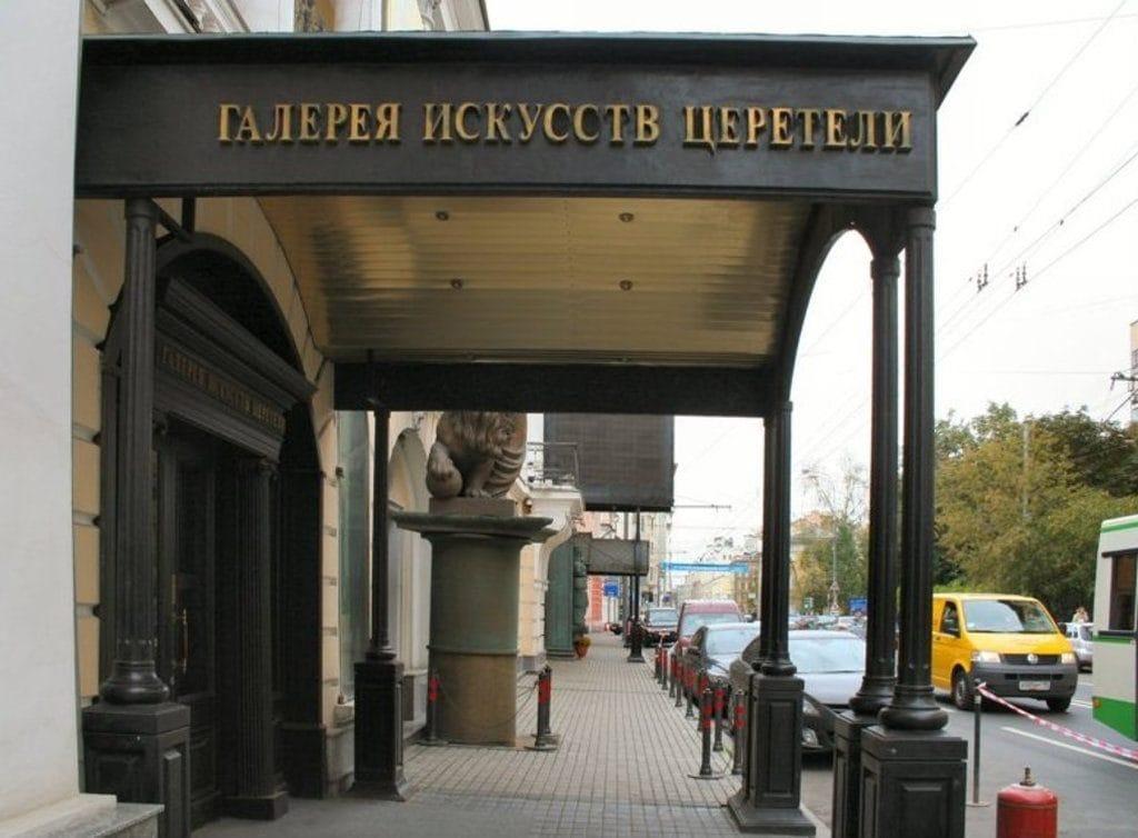 Тбилисская галерея современного искусства Зураба Церетели