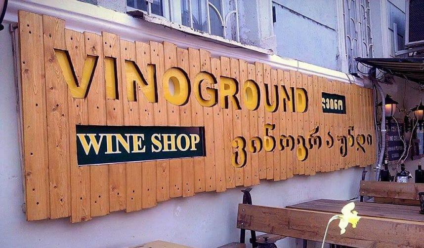 vinoground тбилиси