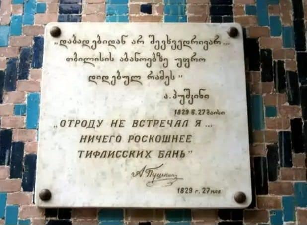 Серные бани - колоритная достопримечательность Тбилиси