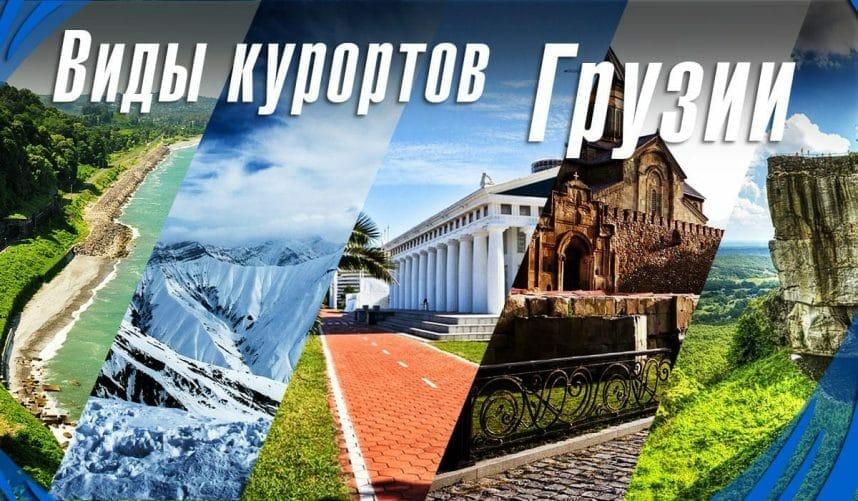 курортов Грузии