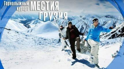 курорт Местия Грузия
