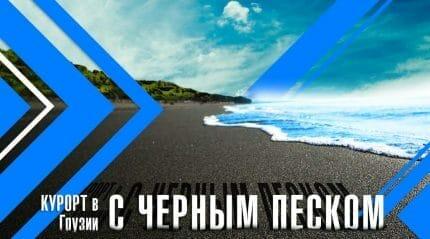 в Грузии с черным песком