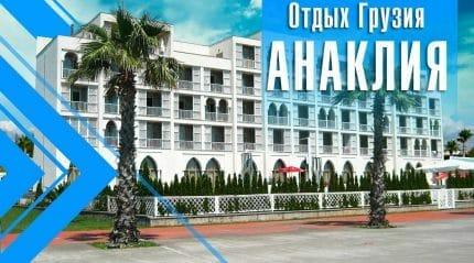 Грузия Анаклия