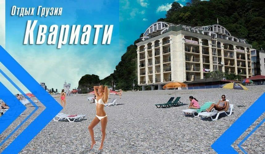 Грузия Квариати