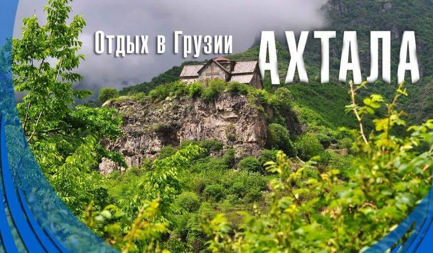 в Грузии Ахтала