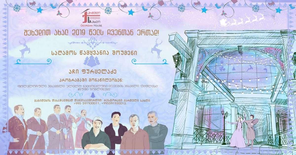 Новогодние вечеринки в Грузии 2019