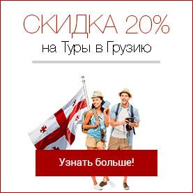 Отдых в Грузии в 2017