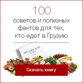 100 советов для туристов в Грузии